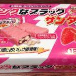 北海道限定『ピンクなブラックサンダー』が美味い!