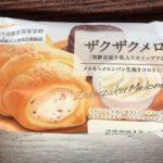 ローソン中部限定の『ザクザクメロネ』が美味しい!