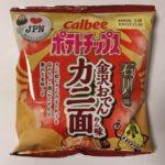 カルビーの石川県ポテチ『金沢おでんカニ面味』が美味しい!