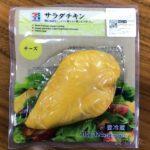 セブンの『サラダチキン(チーズ味)』を食べました。