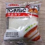 ヤマザキの『ランチパック(ハムカツ)』食べました!