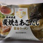 熟成乾燥麺の『だし麺 長崎県産炭焼き あごだし醤油ラーメン』が美味しい!