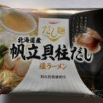 熟成乾燥麺の『だし麺 北海道産帆立貝柱だし塩ラーメン』食べました!