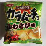 コイケヤの『カラムーチョ 山わさび味』が美味しい!