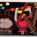 森永の『小枝プレミアム(赤ワイン)』が酔う大人なチョコ!