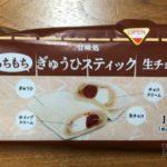 ファミマの『もちもち ぎゅうひスティック 生チョコ』が美味い!
