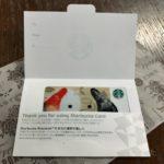 スターバックスカードの2018年戌『イヤーオブザドッグ』買いました!