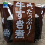 ファミマのおむすび『具、たっぷり!牛すき煮』を食べました!