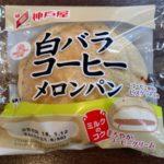 神戸屋の『白バラコーヒーメロンパン』食べました!