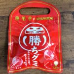 UHA味覚糖の『勝ちグミ』合格祈願のお菓子!