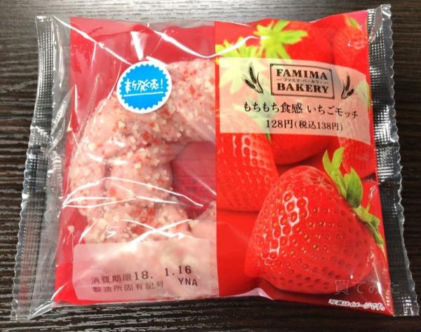 ファミマの『いちごモッチ』を食べました!