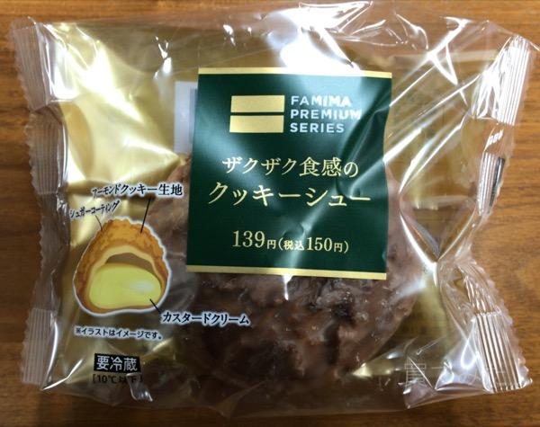 ファミマの『ザクザク食感のクッキーシュー』が美味しい!