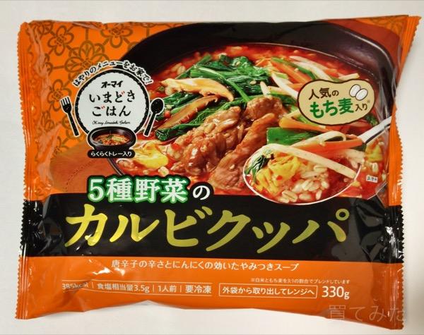 オーマイの冷凍食品『5種野菜のカルビクッパ』が美味しい!