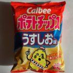 カルビーの『ポテトチップス うすしお味』コンビニ限定サイズが少し大きい!