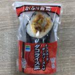 ファミマの『かぶり寿司 タコライス風』が超おいしい!