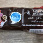 ファミマの『カスタードホイップパン』が甘くて美味しい!