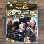ママデコレの『シューラスク』がサクッと美味しい!