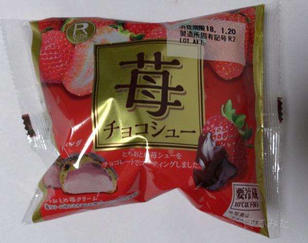 ロピアの『苺チョコシュー』が超おいしい!