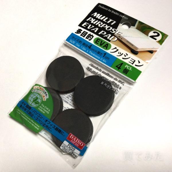 ダイソーで100円のすべり止め・キズ防止の『多目的EVAクッション』買いました!