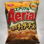 ヤマザキビスケットの『エアリアル 濃厚チェダーチーズ味』が美味しい!