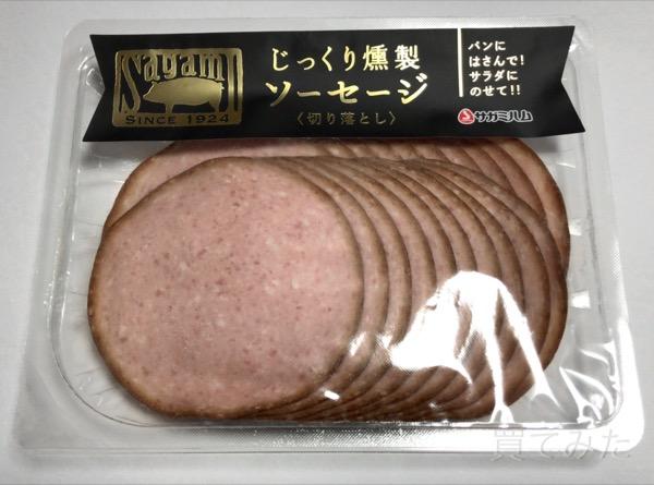 サガミハムの『じっくり燻製ソーセージ(切り落とし)』が美味しい!