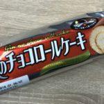 フジパンの『銀のチョコロールケーキ』がフワ甘で美味しい!