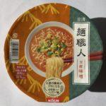 日清の『麺職人 みそ』が麺もスープも美味しい!