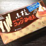 森永とコメダのコラボ!『小枝(シロノワール味)』 が美味しい!