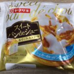 ヤマザキの『スイート パンdeシュー(ホイップ&カスタード)』が甘くて美味しい!