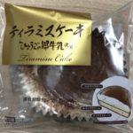 オイシスの『ティラミスケーキ ひょうごの郷牛乳使用』が美味しい!