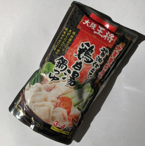 大阪王将の鍋つゆ『醤油仕立て鶏白湯鍋つゆ』が美味しい!