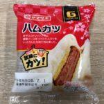 ヤマザキの『グルメボックス ハムカツ』がふわっと美味しい。