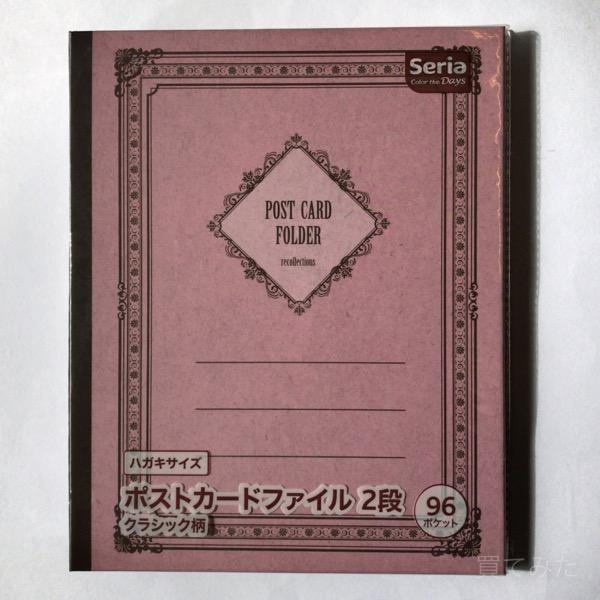 100均セリアの『ポストカードファイル』がオシャレで大容量!