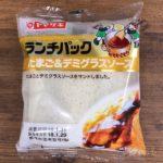 ヤマザキの『ランチパック(たまご&デミグラスソース)』が100円ローソン限定で美味しい!