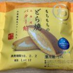 モンテールの『もちもちのどら焼(北海道バター餡)』が美味しい!