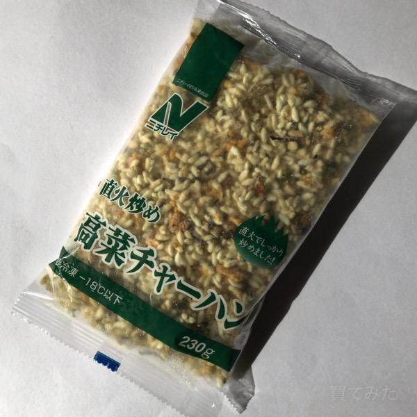 ニチレイの『直火炒め高菜チャーハン』が美味しい!