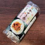 セブンの恵方巻『牛すき巻』を食べました!