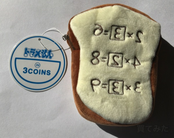 3COINSの『アンキパン』のポーチが可愛い!