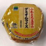 ファミマの『ふわとろ玉子のデミオムライス』が美味しい!