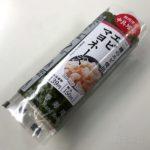 ローソンの『手巻寿司 エビマヨネーズ』が美味しい!