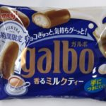meijiの『ガルボ ミルクティー』が美味しい!
