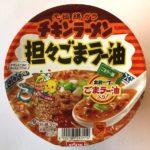 チキンラーメンの『担々ごまラー油』が担々麺の味で美味しい!