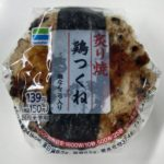 ファミマの『炙り焼 鶏つくね おむすび』の食感が美味しい!