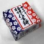 セブン限定のチロルチョコ『桔梗信玄餅』が超おいしい!