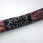 三立製菓の『大人のチョコバット』が美味しい!