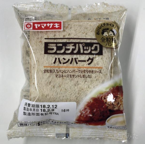 ヤマザキの『ランチパック ハンバーグ(全粒粉入り)』が美味しい!