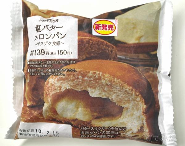 ローソンの『塩バターメロンパン』がザクッと甘くて美味しい!