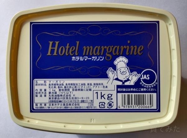 コストコの『ホテルマーガリン』が美味しい!