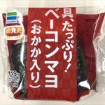 ファミマの『ベーコンマヨ(おかか入り)おむすび』が美味しい!