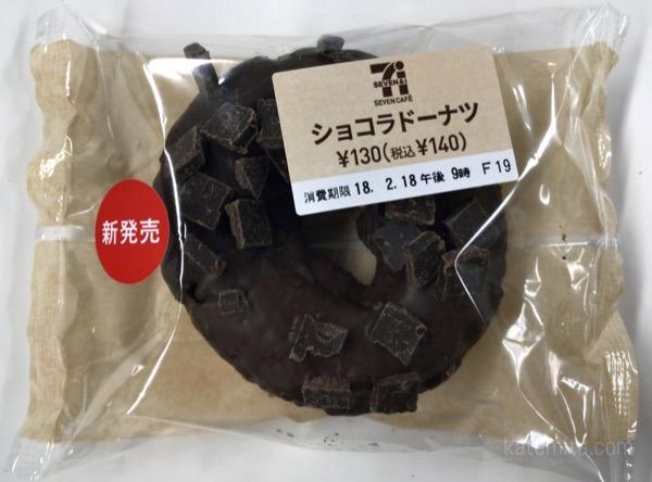 セブンイレブンの『ショコラドーナツ』がチョコたっぷりで美味しい!
